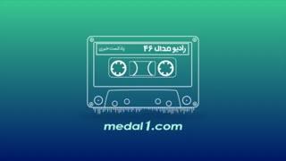 رادیو مدال (۴۶): یک سال حبس برای مهدی قائدی /سفر پرماجرای نساجی به رشت