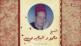 الشیخ محمود البیجرمی   ابراهیم وقصار السور   تسجیل نادر جدًا - المنیا .. حصریًا