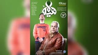 دانلود قسمت سوم سریال هیولا کامل بدون سانسور