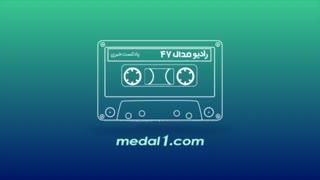 رادیو مدال (۴۷): فوتبال کثیف؛ دعوای خطیر استقلال و رفعتی کمیته داوران
