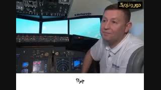 شبیه ساز کابین خلبان