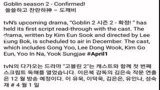 اختصاصی - احتمالا فصل دوم سریال کره ای گابلین کلید خورد !