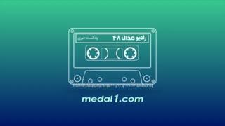 رادیو مدال (۴۸): گزینه بلژیکی برای نیمکت تیم ملی / قهرمانی منچسترسیتی