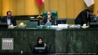 رای مثبت مجلس به اعطای تابعیت به فرزندان زنان ایرانی و مردان خارجی