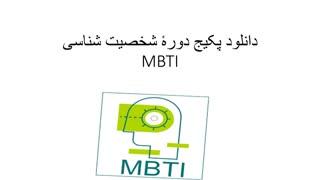 دانلود پکیج دورهٔ شخصیت شناسی MBTI