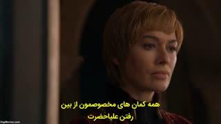 دانلود قسمت پنجم  از فصل هشتم (آخر) سریال بازی تاج و تخت Game Of Thrones S08E05 با زیرنویس فارسی چسبیده