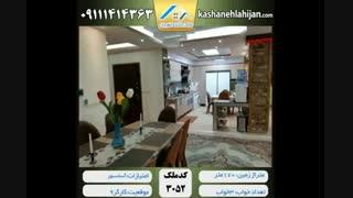 آپارتمان 170 متری لوکس در لاهیجان