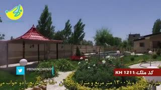 خرید و فروش باغ ویلا در خوشنام ملارد کد1211املاک بمان