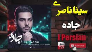 Sina Naseri   Jadde  سینا ناصری جاده
