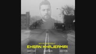 احسان خواجه امیری - باید برگشت