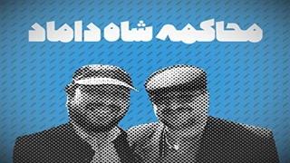 محاکمه «شاه داماد» / محمد هادی رضوی را بیشتر بشناسید