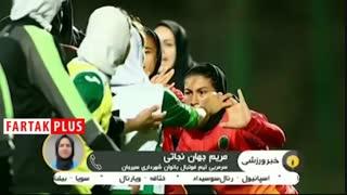 ماجرای کتک کاری بازیکنان شهرداری سیرجان و ذوب آهن اصفهان در لیگ فوتبال بانوان