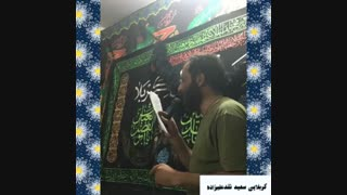 حاج سعید نقدعلیزاده. نیمه شعبان۹۸