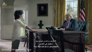موزیک ویدیوی عجیب دونالد ترامپ