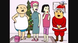پرویز و پونه (کریسمس ترکیبی)