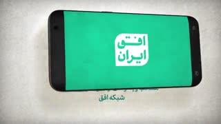 افق ایران (ویدئوهای مردمی)