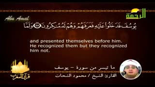 قرآن المغرب من سورة یوسف (القارئ الشیخ محمود الشحات أنور) قناة الرحمة