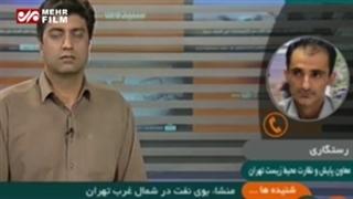 منشأ بوی نفت در شمال غرب تهران چیست؟