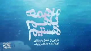 دانلود کامل فیلم ما همه با هم هستیم کمال تبریزی