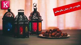 چگونه در ماه رمضان سالم بمانیم