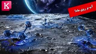آب بر روی ماه؟