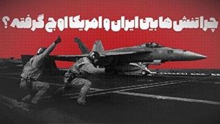 چرا تنشها بین ایران و آمریکا اوج گرفته؟