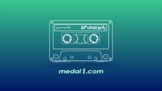 رادیو مدال (53): از پاچه خاری ژاوی تا بیست سال زندان برای هدایتی