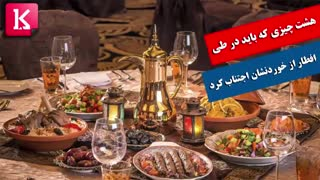 هشت چیزی که باید در طی افطار از خوردنشان اجتناب کرد