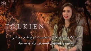 تریلر فیلم Tolkien با زیرنویس فارسی + مصاحبه با بازیگراش