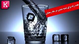 هفت راه برای تشنه نشدن در ماه رمضان