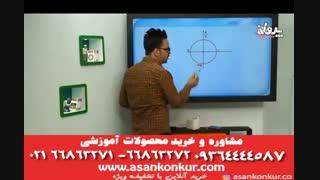 تدریس عالی استاد آریان حیدری ریاضی مبحث مثلثات