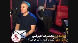 محمدرضاعیوضی