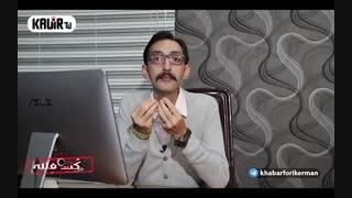 کت فتنه (استعفا از شورای شهر)
