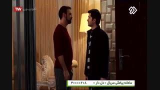 سریال دلدار دانلود قسمت شماره 16