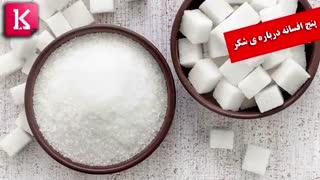 پنج افسانه دربارهی شکر