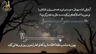 غصه روزی تان را میخورید؟!-حجت الاسلام محمدجواد نوروزی نصرت