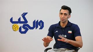 والیگپ با پوریا فیاضی، ملیپوش والیبال ایران – قسمت اول