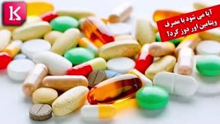 آیا می شود با مصرف ویتامین اور دوز کرد؟