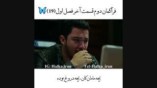 تیزر دوم از قسمت ۱۹ سریال Halka (حلقه) با زیرنویس فارسی (قسمت آخر فصل اول)