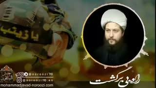 راه بی بازگشت-استاد محمدجواد نوروزی نصرت