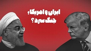 ایران و آمریکا؛ جنگ سرد؟