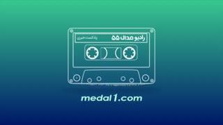 رادیو مدال (۵۵): بازگشت امیر قلعه نویی به استقلال؟