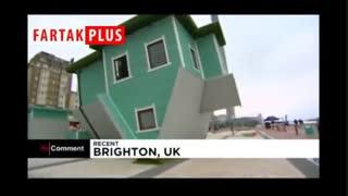 خانهای که بهخاطر واژگونیاش در دنیا معروف شد!