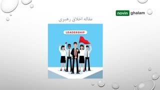 مهم ترین اصول اخلاقی یک رهبر