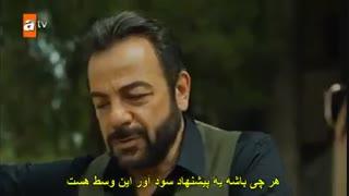 زیرنویس چسبیده سریال روزگاری در چوکوروا  قسمت 34 زمانی درچوکور اوا ترکی