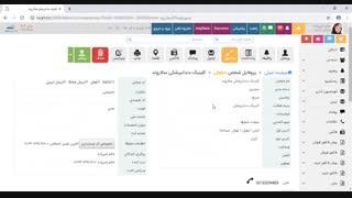 سناریو پیگیری مشتری در نرم افزار فرادیس crm