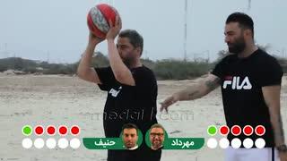 چالش قرمز و آبی مدال شو (۳): چالش بسکتبال! مهرداد میبره یا حنیف؟