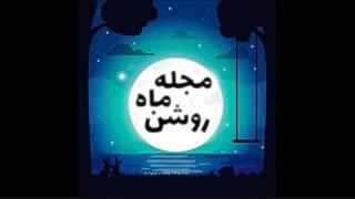 زیرنویس فارسی سریال چینی عشق بی اندازه و سلام آقای رایت بزودی در کانال مجله ماه روشن منتشر میشه (مونلایت)