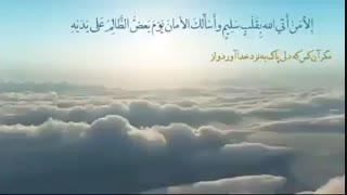 مناجات امام علی (ع)-جنبش السابقون