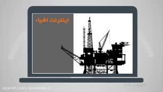 موشن گرافیک ( اینترنت اشیا - نفت و گاز) وزارت ارتباطات و فن اوری اطلاعات